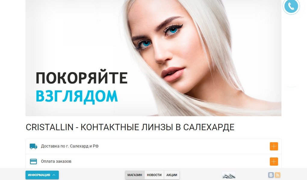 online store Cristallin