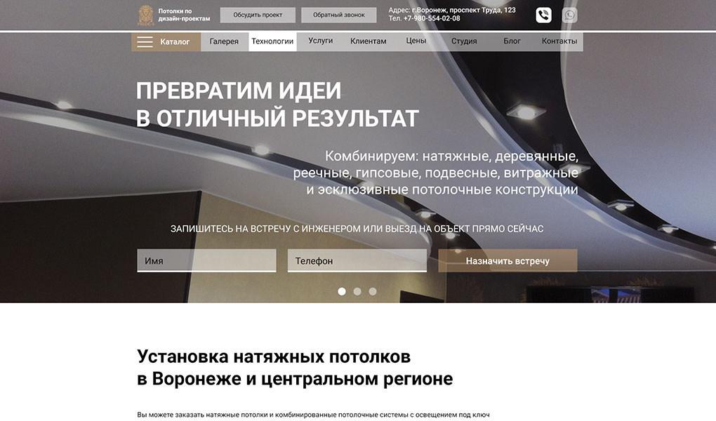разработка сайта для студии интерьера