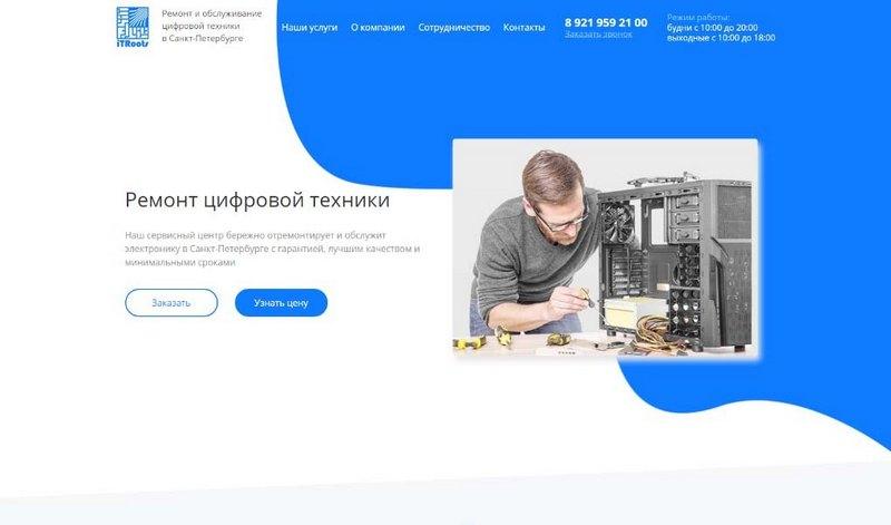 создание сайта ремонта техники