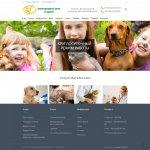 Разработка сайта для ветклиники