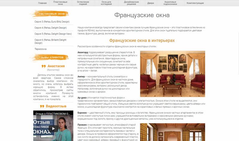 разработка сайта для продаж окон