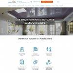 Создание сайта услуг и товаров для интерьера