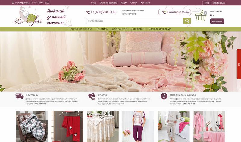 создание онлайн магазина текстиля