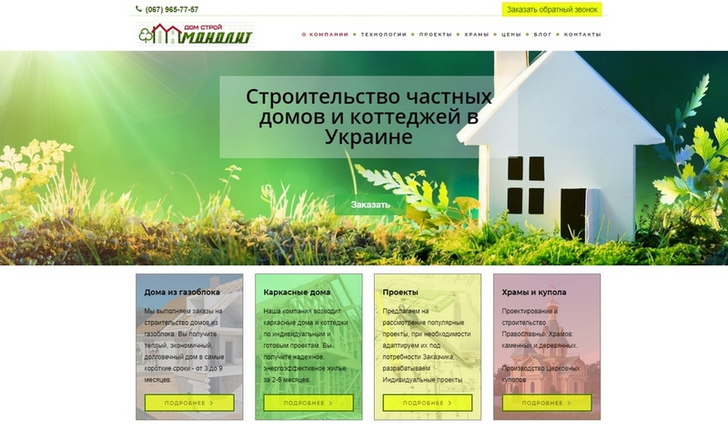разработка сайта вордпресс