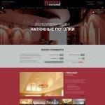 Создание сайта натяжных потолков