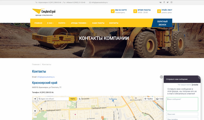 разработка сайта грузоперевозок