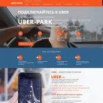 Landing Page для Uber