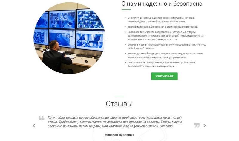 создание сайта для охранного агентства