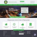 Разработка сайта для охранного агентства