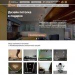 Создание сайта студии дизайна интерьера