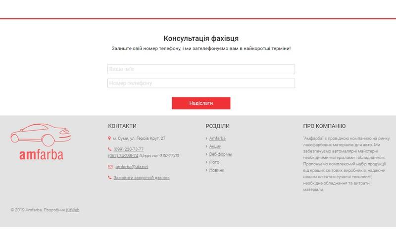разработка интернет-магазина автотоваров