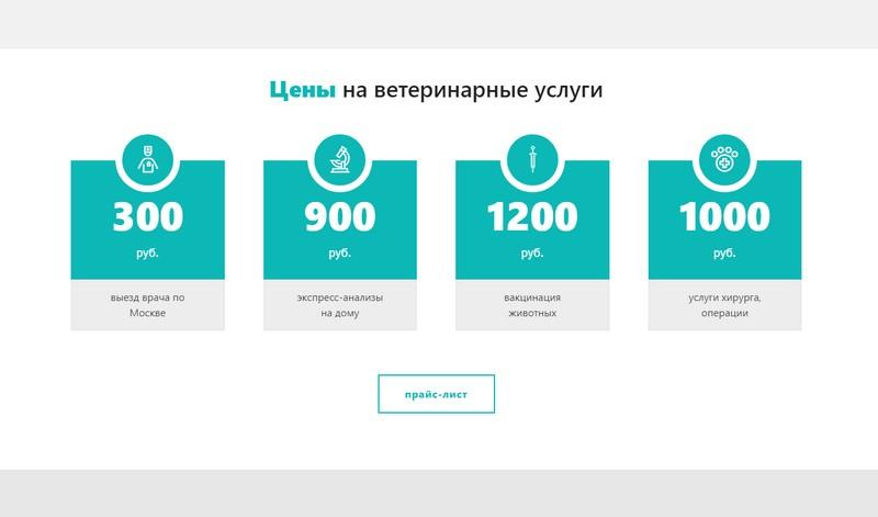создание сайта ветуслуг