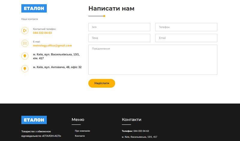 разработка сайта для ТОВ