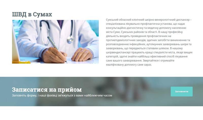 разработка сайта для медицинского учреждения