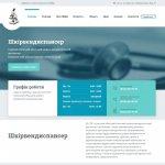 Создание сайта для медучреждения