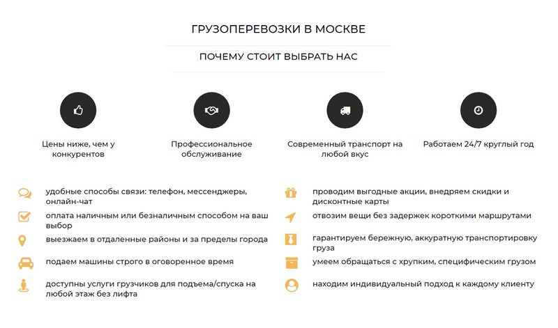 создание сайта грузоперевозок