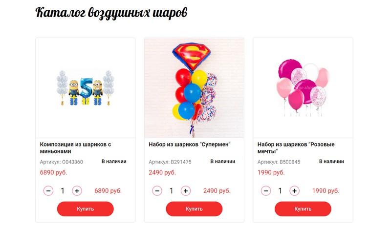 интернет-магазин на WP