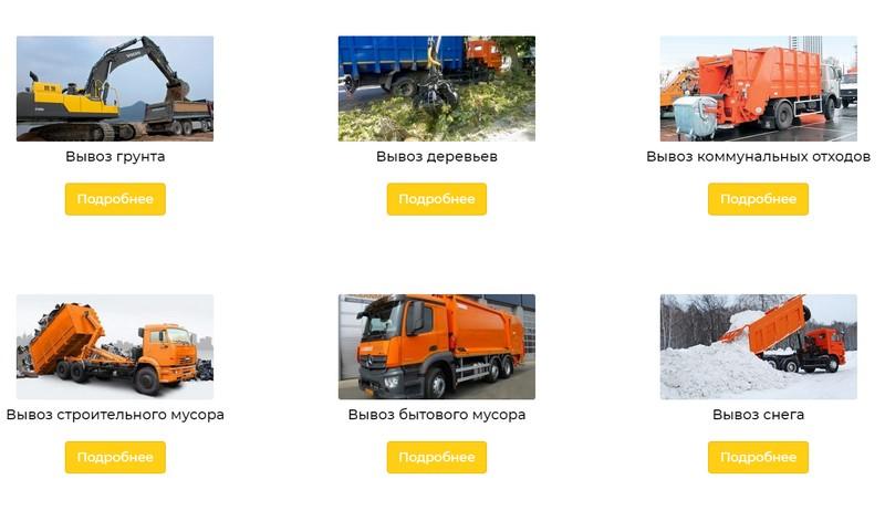 разработка сайта по вывозу мусора
