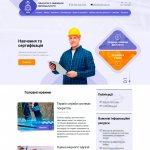 Создание корпоративного сайта ООО МТЗК