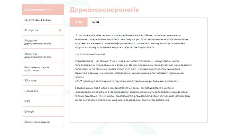 сайт для медцентра